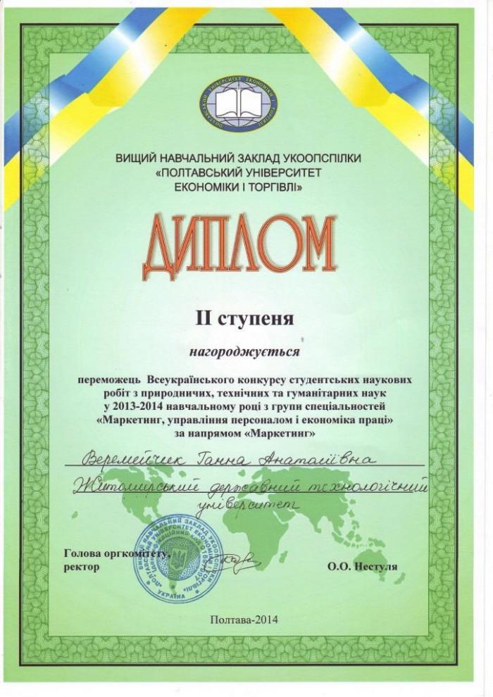Веремейчик-700x990