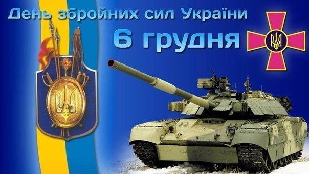 Сьогодні,6 грудня, відзначається День Збройних Сил України! Щиро вітаємо наших військових з їхнім святом, бажаємо Вам щастя і миру..