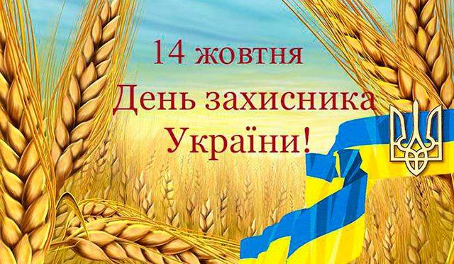 День захисника України!!!