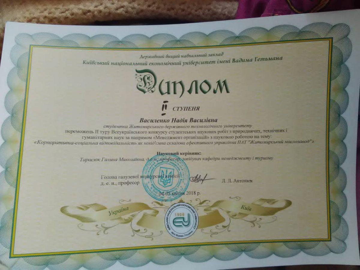 Вітаємо з перемогою в конкурсі студентських наукових робіт з «Менеджменту організацій»